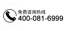 咨询热线:400-081-6999